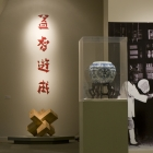 益智遊戲在舊金山中華文化中心展出<br/ ><b>Chinese Puzzles: Games for the Hands and Mind</b><br />Chinese Culture Center of San Francisco<br />July–October 2008