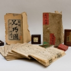 七巧板及七巧書籍<br/ ><b>Tangram books and puzzles</b><br /><em>Yi Zhi Tang</em> Collection