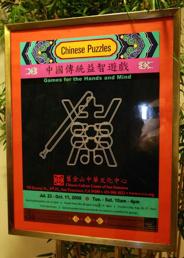 旧金山中华文化中心中国古代益智游戏展览宣传海报