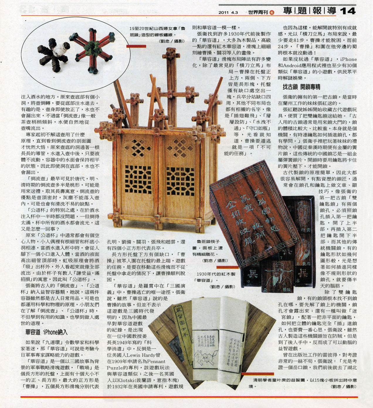 World Journal puzzles cover story