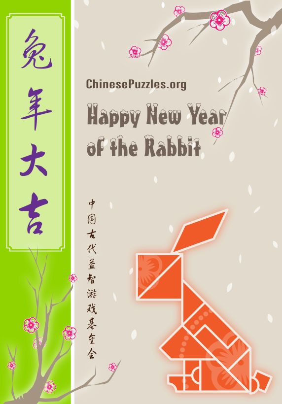 2011 - Year of the Rabbit