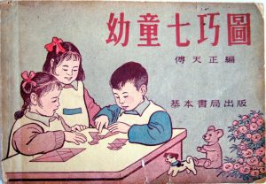 Fu Tianzheng and Fu Tianqi, Tangram Diagrams for Children, 1954