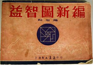 New Fifteen-Piece Diagrams, by Zeng Qingpu, 1953