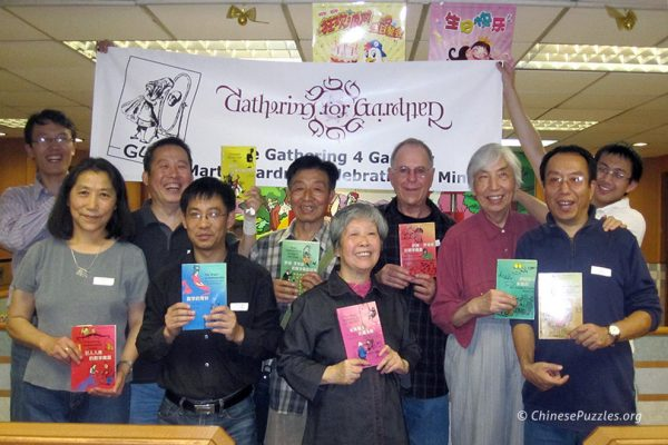 Martin Gardner Celebration of Mind in Beijing