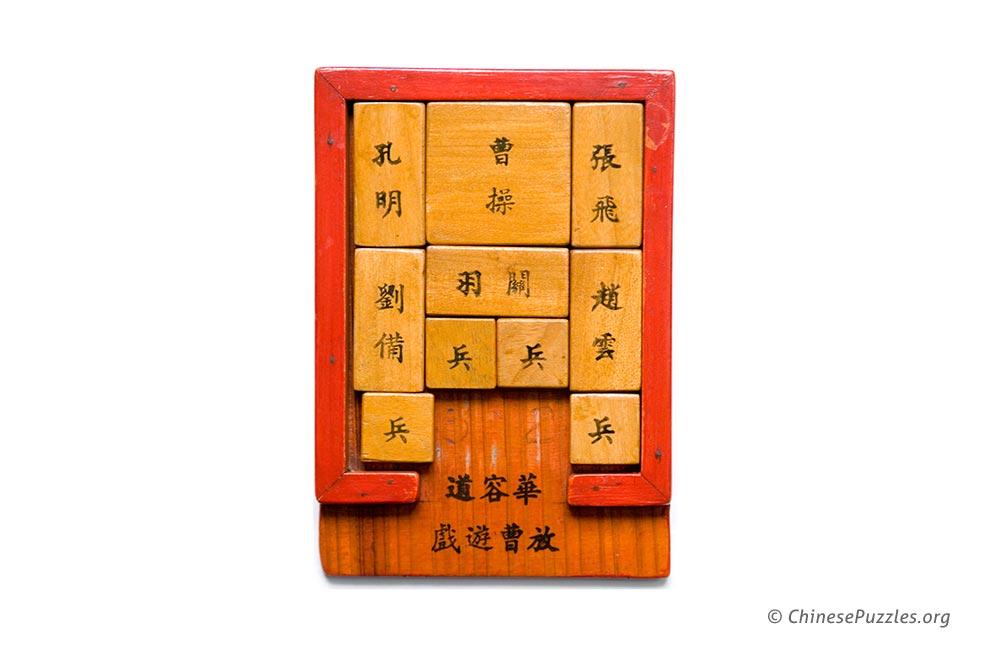 Huarong Pass Sliding Block Puzzle - ChinesePuzzles.orgwood sliding block puzzle wood sliding block puzzle